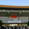 2015/1/3 エレファントカシマシ新春LIVE@日本武道館