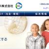 森六ホールディングス(4249)が12月20日に東証に新規上場!IPOスケジュール、幹事証券会社などのまとめ