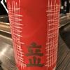 富山県『立山 吟醸酒』山田錦らしい優しい膨らみと、立山らしい滑りのよさが引き立つ最高の食中酒でした。