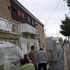 麺屋 彩未 (さいみ)/ 札幌市豊平区美園10条5丁目