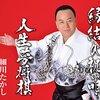 【富山】NHKのど自慢が10月22日(日)開催(ゲストは細川たかしさん、水森かおりさん)