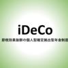 iDeCo を知っていますか? 節税効果抜群!個人型確定拠出型年金のおすすめ。