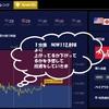 【バイナリーオプション】SNS上の〇〇万円稼ぎました!!可能?不可能?細かく分析してみました!