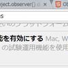 次世代JavaScriptでデータバインディング: Object.observe() を試す