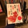 旅先の図書館でマニアックな本を発見!