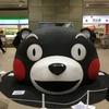 今年度最後の出張へ!「がんばろう!熊本編」