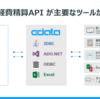 ジョブカン経費精算 の API をドライバー化:各種ツールから接続してみた