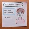 【BBAの使えるドラマ英語】俺に任せろ~Don't worry, you'll thank me.(心配するな、きっと僕に感謝する)