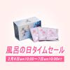 風呂の日タイムセール「酒風呂入浴剤」が、大特価!!