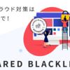 新しいアドフラウド対策、SHARED BLACKLISTのご紹介