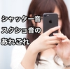 iPhoneのシャッター音やスクリーンショット音を消す方法とおすすめのスクリーンショットアプリ