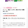 【ローソンアプリ】一部ユーザーを対象に Fit's 無料クーポンを配布中(`・ω・´)