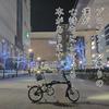 星井さえこ著『おりたたみ自転車はじめました』をブロンプトン乗りの僕が楽しみにしている理由