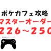 10/21追加!ポケモンカフェミックス  マスターオーダー攻略(226~250)
