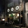 広島老舗の、あっさり出汁と味噌おでん。