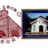 潜伏キリシタン関連遺産の切手と消印