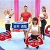 「みんなで筋肉体操・新春!豪華筋肉祭り」二の腕&尻|川村虹花、ファイルーズあい、安井友梨