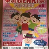 9月23日(日) 川井公園で第13回東灘GENKI祭りが行われます!