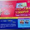 ハローズ+協同乳業(メイトー) ホームランバー「メイトーホームランバーキャンペーン」 7/31〆