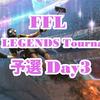 FFL APEX LEGENDS Tournaments 予選Day3 結果速報&まとめ