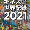 『ギネス記録2021』に二千畳が登場(顕正新聞2020年12月1日号)を読んで思ったこと