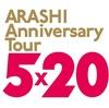 【ネタバレ注意!】嵐ドームツアー、ARASHI Anniversary Tour 5×20 and more… セットリスト