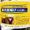 コロナ禍の大江戸線の車内騒音がひどすぎる