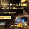 GearBestスーパーセール秋の本番セールが9月3日16時から開始!特別クーポンや特価ガジェットが多数登場!