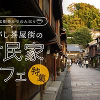【金沢】ひがし茶屋街のおすすめ古民家カフェ厳選まとめ!