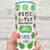 【ミドリムシ入り!】ユーグレナの「からだにユーグレナ Green Smoothie 乳酸菌」飲んでみた