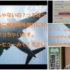 11月10日(土)9:00~ オンライン講座 たった1回食事するだけで海外に行く方法!