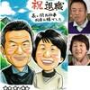 浜田智史のお客様似顔絵(12)/退職祝い、還暦、金婚式