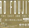 東京アート巡検11.25