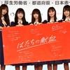 乃木坂46齋藤飛鳥、動画撮影で大慌て 梅澤美波、遠藤さくらと献血呼びかけ