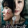 おすすめ韓国映画 「コインロッカーの女」 韓国語の勉強や日常会話のマスターにも♡ 完全ネタバレです