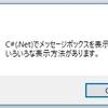 【C#】MessageBoxメッセージボックスを表示する。複数のボタンとアイコンを表示