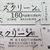 発券駅コンプの旅<3> カタカナ駅大混雑 (近江鉄道)