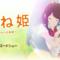 映画『ひるね姫 ~知らないワタシの物語~』主題歌予告(デイ・ドリーム・ビリーバー)