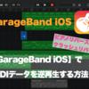 GarageBand iOSでMIDIデータを逆再生する方法!ピアノリバース・クラッシュリバース!