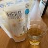 デンマークのハーブティー「HERB」が日本初上陸!容器がポットに!