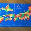 押し入れからの宝物。子供の頃に買った日本地図のパズル。