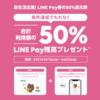 LINE Pay、Apple Pay・Google Pay支払いで春の50%還元キャンペーン