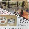 古民家カフェ&ギャラリー 咲さん