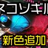 【ファットラボ】発売早々デカバス連発中!ギル型ビッグベイト「Nekosogill LL」新色追加!本日10時まで抽選販売予約受付中!