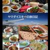 【宣伝】世界一周の旅行記をAmazon Kindleから出版しました。