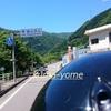 5月28日 徳山ダムへ