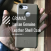 Google Pixel3高級本革ケース! -GRAMAS Italian Genuine Leather Shell Case