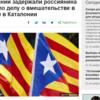 ロシアニュース:スペイン国内の独立運動にロシアが関与か。調査開始