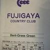 ラウンド日記 ー藤ヶ谷カントリークラブ