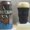 軽井沢高原ビール 「National Trust」
